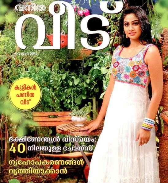 Veedu Magazine